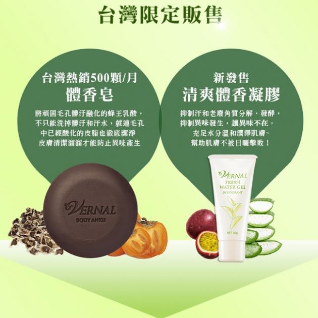 清爽去味組合 體香皂(110g)+亮白凝膠(120ml)任選 +送 體香皂(10g) 4